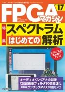 FPGAマガジン No.17 フーリエ変換で周波数特性まるわかり!