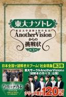 東大ナゾトレ Another Visionからの挑戦状 第3巻
