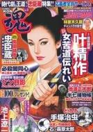 Comic魂 Vol.3 主婦の友ヒットシリーズ