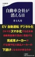 自動車会社が消える日 文春新書
