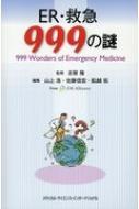 ER・救急999の謎