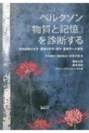ベルクソン『物質と記憶』を診断する 時間経験の哲学・意識の科学・美学・倫理学への展開