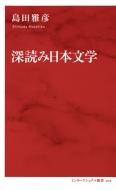深読み日本文学 インターナショナル新書