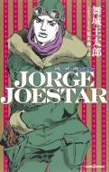 JORGE JOESTAR JUMP j BOOKS
