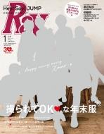 Ray (レイ)2018年 1月号
