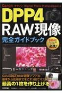 Canon DPP4 Digital Photo Professional 4 RAW現像 完全ガイドブック