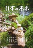 """""""もう一つの文明""""を構想する人々と語る日本の未来 自然と共に生きる豊かな社会"""