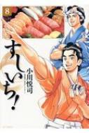 すしいち! 8 Spコミックス