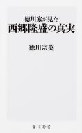 徳川家が見た西郷隆盛の真実 角川新書