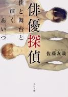 俳優探偵 僕と舞台と輝くあいつ 角川文庫