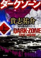 ダークゾーン 上 角川文庫