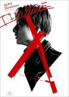 白濱亜嵐ファースト写真集 『TIMBRE(ティンバー)』(+DVD)