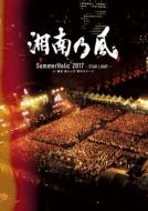 SummerHolic 2017 -STAR LIGHT-at 横浜 赤レンガ 野外ステージ 【初回限定盤】(2Blu-ray)