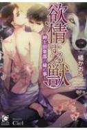 欲情する獣 紳士倶楽部の秘め事 ガッシュ文庫