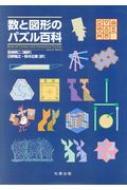 数と図形のパズル百科