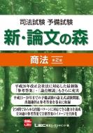 司法試験予備試験 新・論文の森 商法