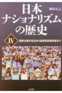日本ナショナリズムの歴史 4 国家主義の復活から自民党改憲草案まで