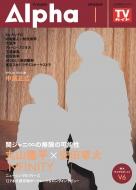 TVガイド Alpha EPISODE I TVガイド関東版増刊 2017年 12月 14日号