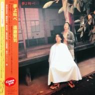 夢よ叫べ (45回転/2枚組アナログレコード)