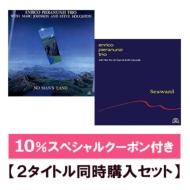 No Man's Land+Seaward (UHQCD)【10%スペシャルクーポン還元2タイトル同時購入セット】