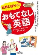 世界と話そう!おもてなし英語 日本のグルメ、伝統、ポップカルチャー、そのまま使える 88シーン: 王様文庫