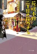 花咲小路二丁目の花乃子さん ポプラ文庫