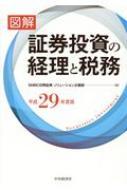 図解 証券投資の経理と税務 平成29年度版