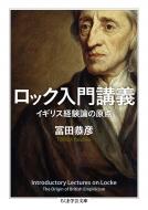 ロック入門講義イギリス経験論の原点 ちくま学芸文庫