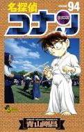 名探偵コナン 94 少年サンデーコミックス