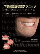 下顎総義歯吸着テクニックザ・プロフェッショナル -Class I/II/IIIの臨床と技工、そしてエステティック-