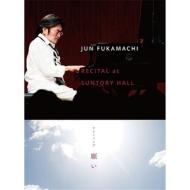 Recital At Suntory Hall (+CD)