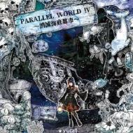 PARALLEL WORLD IV 〜消滅海底都市〜
