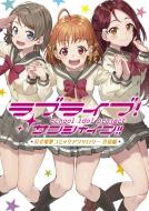 ラブライブ!サンシャイン!! 公式電撃コミックアンソロジー 合宿編 電撃コミックスNEXT