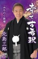 北島三郎/幸せ古希祝 / みちのく旅情