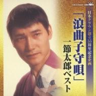 日本クラウン創立55周年記念企画::「浪曲子守唄」一節太郎ベスト