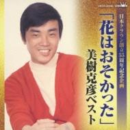 日本クラウン創立55周年記念企画::「花はおそかった」美樹克彦ベスト