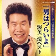 日本クラウン創立55周年記念企画::「男はつらいよ」渥美清ベスト