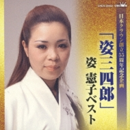 日本クラウン創立55周年記念企画::「姿三四郎」姿憲子ベスト