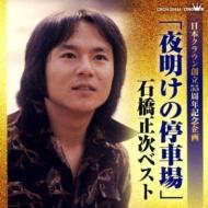 日本クラウン創立55周年記念企画::「夜明けの停車場」石橋正次ベスト