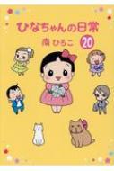 ひなちゃんの日常 20 産經新聞社の本