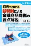 HMV&BOOKS online小田満/新税制による金融商品課税の要点解説 図表でわかる 平成29年版