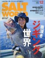 SALT WORLD (ソルトワールド)2017年 12月号