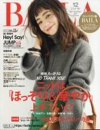 コンパクト版 BAILA (バイラ)2017年 12月号増刊