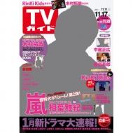 TVガイド石川・富山・福井版 2017年 11月 17日号