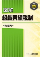 図解 組織再編税制 平成29年版