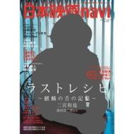 日本映画navi Vol.72 日工ムック