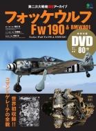 フォッケウルフFw190 & BMW801 DVD付 エイムック