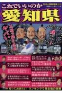 これでいいのか愛知県 日本の特別地域特別編集