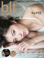 blt graph.(ビー・エル・ティ-グラフ)vol.25 東京ニュースMOOK