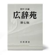 広辞苑 第七版 机上版